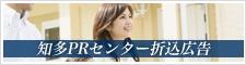 知多ピーアールセンター折込広告