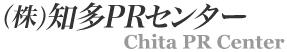 知多ピーアールセンター